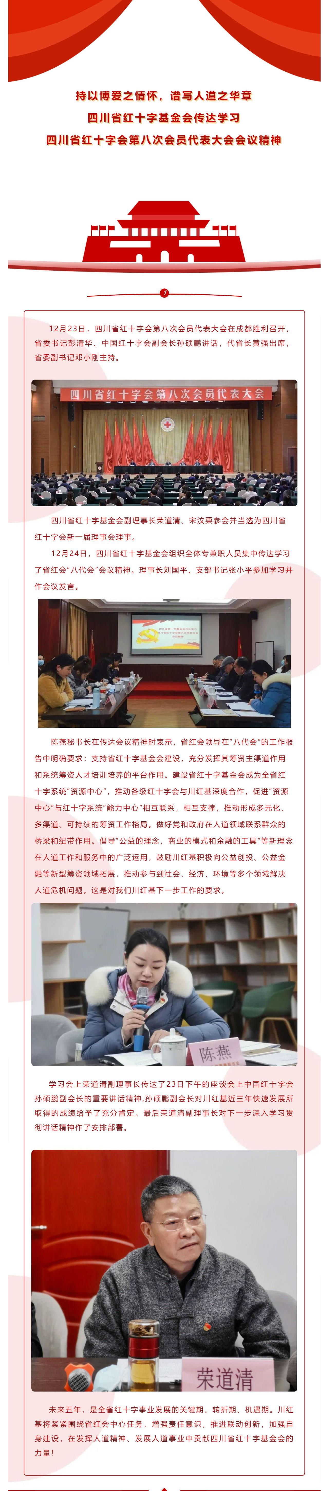 四川省红十字基金会转达进修四川省红十字会第八次会员代表大会集会精力_壹伴长图1.jpg