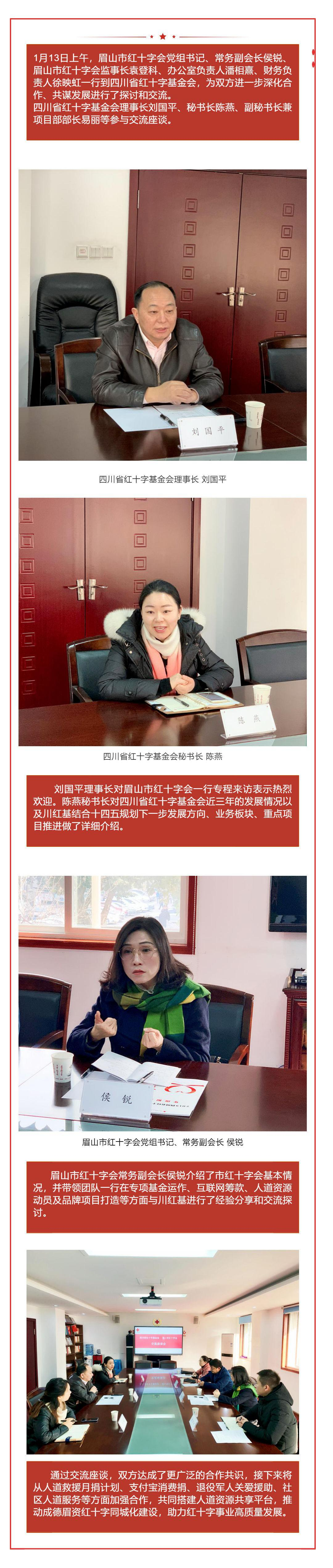 深切协作、同谋成长!四川省红十字基金会与眉山市红十字会展开交换漫谈会.jpg