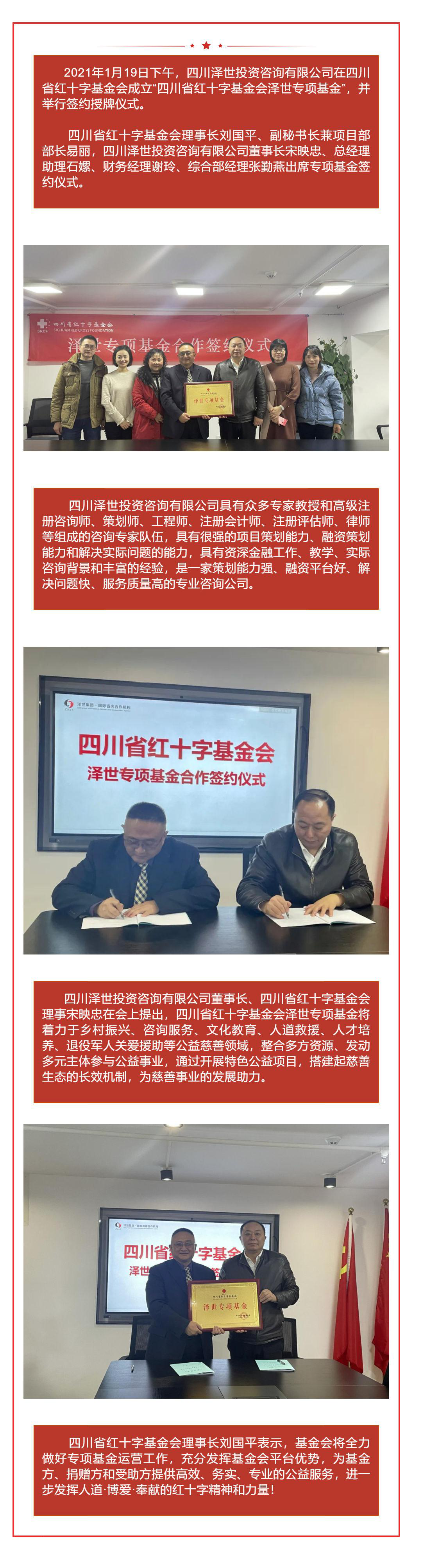 四川省红十字基金会泽世专项基金正式成立_壹伴长图1.jpg