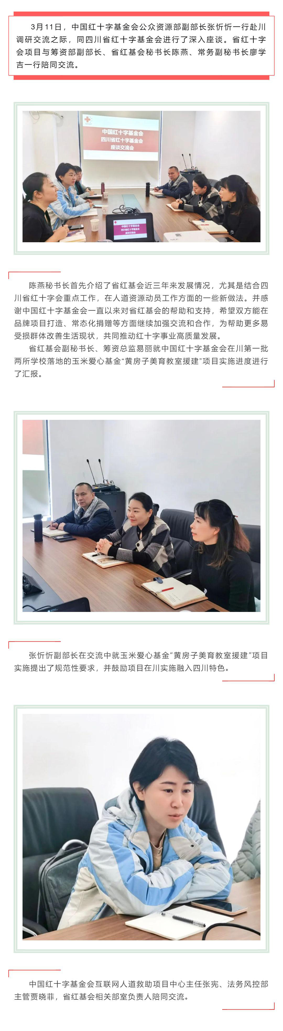 中国红十字基金会赴川调研交换_壹伴长图1.jpg